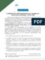 ΔΕΔΔΗΕ-ΗΜΕΡΙΔΑ ΓΙΑ ΕΞΥΠΝΑ ΔΙΚΤΥΑ ΔΙΑΝΟΜΗΣ-SMART GRIDS 5-6-2013
