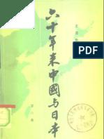 六十年來中國與日本 第六卷