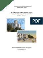 Τα Αρχοντικά της Μυτιλήνης- Πειραματικό Πρότυπο ΓΕΛ Μυτιλήνης του Πανεπιστημίου Αιγαίου