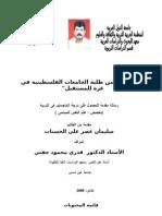 رؤية عينة من طلبة الجامعات الفلسطينية في غزة للمستقبل اعداد الأستاذ/ سليمان عصر علي الحسنات