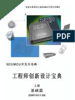 《32位MCU开发全攻略》(上)