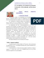 η ανακάλυψη των αρρήτων και η θεωρία της αναλογίας του Ευδόξου or  the discovery of irrationals and the theory of proportion of Eudoxus