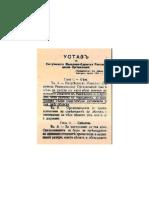 Ustav na VMORO