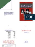 Adab, Siyasat Ain Sindhi Samaj