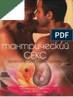 Ма Ананда Сарита, Свами Ананд Гехо - Тантрический секс. Практический руководство - 2006