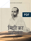Mitti Ka Mahatma
