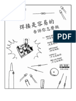 Full Solder Comic Chinese Traditional