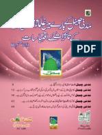 Madani Channel ke bary main ULMA o Shakhsiyat ke Tasuraat (PART;6)