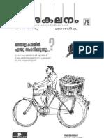 visakalanam monthly issue/79