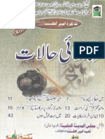 Tazkira Ameer Ahle Sunnat (PART:2)