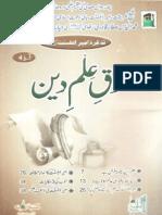 Tazkira Ameer  Ahle Sunnat (PART;4)
