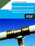 Catalog Friatherm Uni