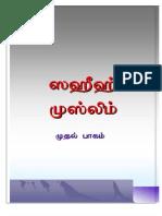 Sahih Muslim in Tamil