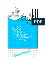 Mafatih Al Jinan (Arabic)