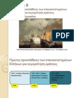 Ενότητα 9η - Πρώτες προσπάθειες των επαναστατημένων Ελλήνων για συγκρότηση κράτους