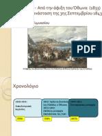Ενότητα 18η -Από την άφιξη του Όθωνα (1833) έως την επανάσταση της 3ης Σεπτεμβρίου 1843