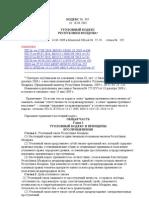 Cod Penal Rus