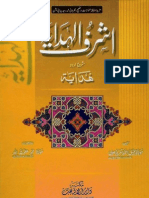Ashraful Hidaya Vol. 01 by Maulana Jameel Ahmed