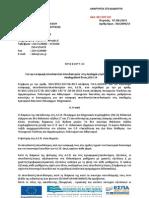 Προκήρυξη για την εισαγωγή σπουδαστών/σπουδαστριών στις ΑΕΝ ακαδημαϊκού έτους 2013-14