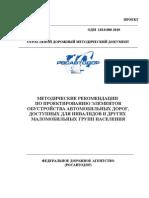 Методические рекомендации по проектированию элементов обустройст