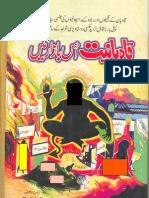Qadianiat Us Bazaar Mein