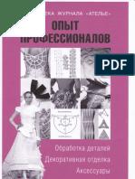 Книга «Опыт профессионалов. Обработка деталей, декорирование и аксессуары»