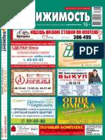 Nedvizimost_23.pdf