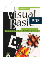 БХВ - Visual Basic. Основы на примерах.2004