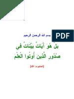 New Quran Method Kaheel
