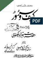 Kaif o Suroor - Behzad Lakhnavi