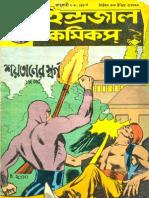 Bengali Indrajal Comics Release No. 1 - V20N01 - Saitaner Swarga Part I Scanned for you by jharagramdevil