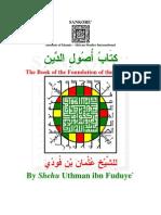matin-usuuld-deen-arabic1.pdf