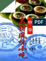 《中华名特风味小吃》菜谱(下)