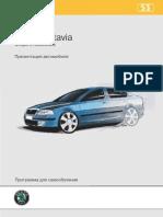 SSP_053_ru_Octavia II_Презентация автомобиля