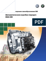 SSP_056_ru_Octavia II_Трансмиссия_DSG(02E)_VW308