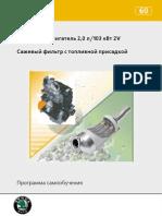 SSP_060_ru_Octavia II_Сажевый фильтр с топливной присадкой_2.0TDi(103rW)
