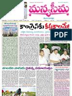 10-06-2013-Manyaseema Telugu Daily Newspaper, ONLINE DAILY TELUGU NEWS PAPER, The Heart & Soul of Andhra Pradesh