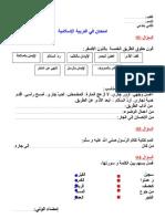 اختبارات للصف الثاني ابتدائي