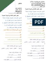 اختبار الفصل الثالث  في االتربية المدنية (س2 )ابتدائي مميزورائع