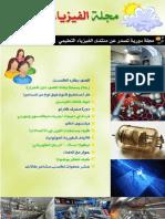 Modern Physics Mag3 مجلة الفيزياء العربية