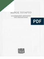 Γιαννόπουλος, Η Διπλωματία, ΙΝΕ, τ3, σσ247-266