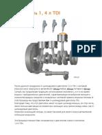 SSP_052_ru_Fabia_ Двигатель_1.4TDi с системой насос-форсунок