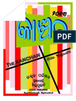 Kanchan 2013 the Odia Magazine