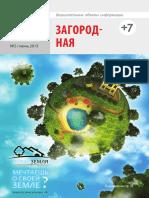 ЗАГОРОДНАЯ НЕДВИЖИМОСТЬ-2-июнь-2013