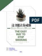 这书能让你戒烟(完整版)