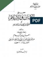 معنى الإيمان والإسلام أو الفرق بينهما