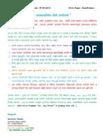 Article in RAMPRAHAR by Santosh Takale(2013-20)