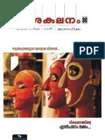 Visakalanam Monthly/Issue 80