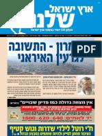 עלון ארץ ישראל שלנו גליון מספר 72