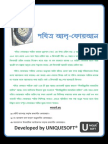 The Holy Quran in Bangla